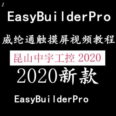 威纶通触摸屏视频教程103集EasyBuilderPro-EasyBuilderPro软件.jpg