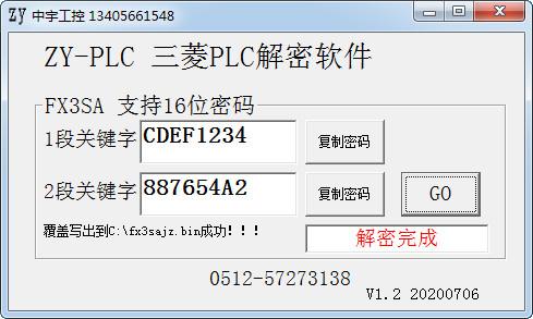 三菱FX3SA系列PLC解密软件.jpg