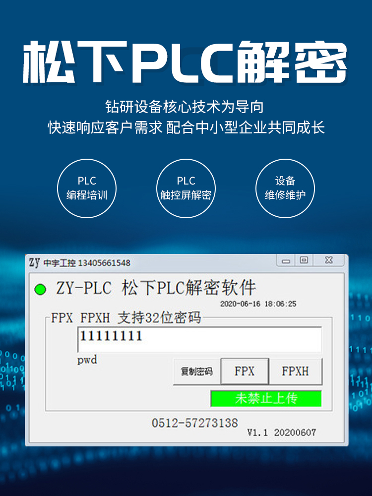 PCL解密详情_01.jpg