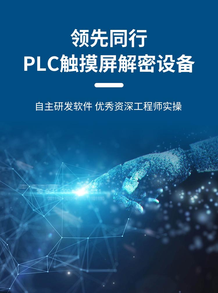 PCL解密详情_03.jpg