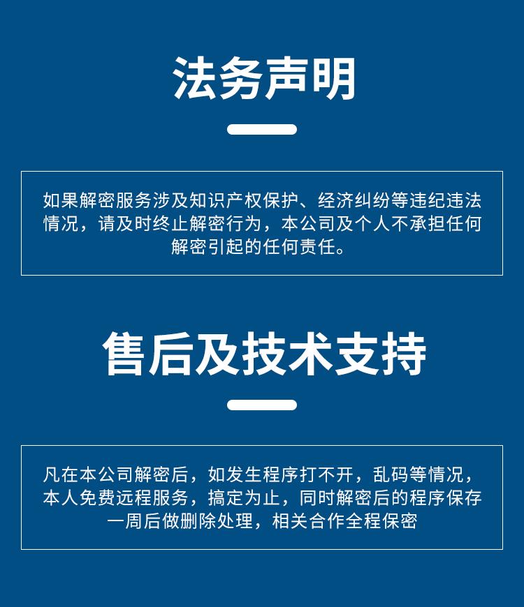 PCL解密详情_13.jpg